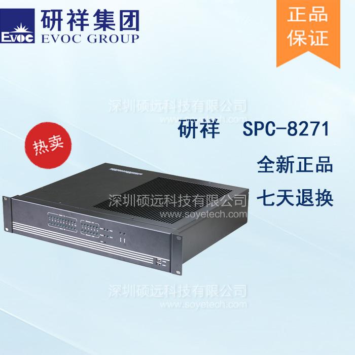研祥2U标准上架多串口行业专用整机SPC-8271