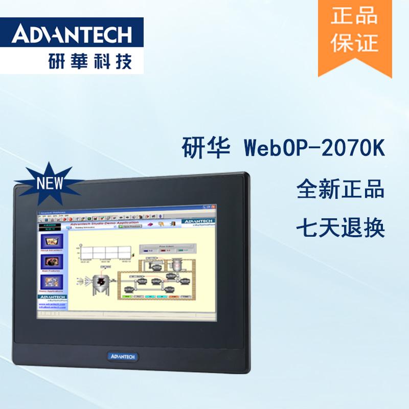 研华 嵌入式平板电脑 工业级可编程人机界面 WebOP-2070K