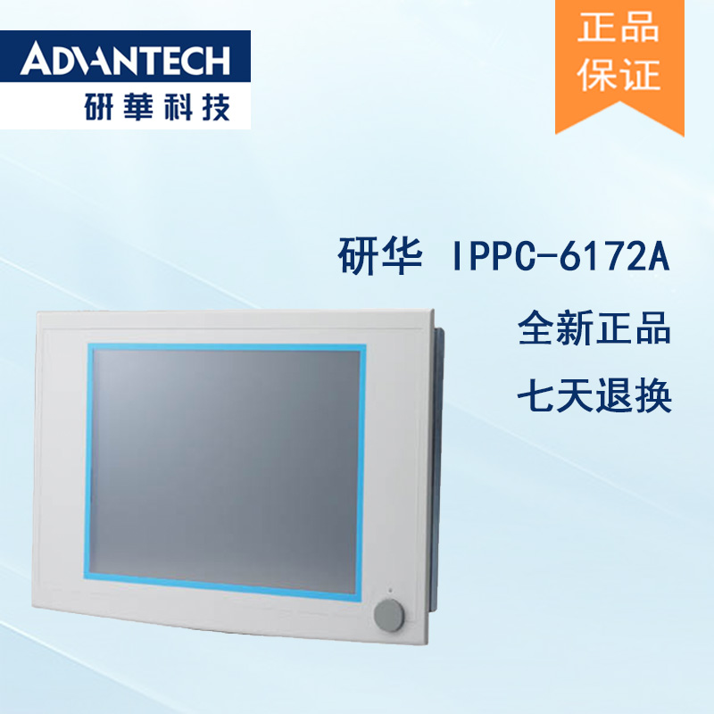 全新研华无风扇嵌入式工控机 多功能平板电脑 IPPC-6172A
