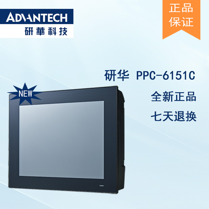 全新研华无风扇嵌入式工控机 多功能平板电脑 PPC-6151C
