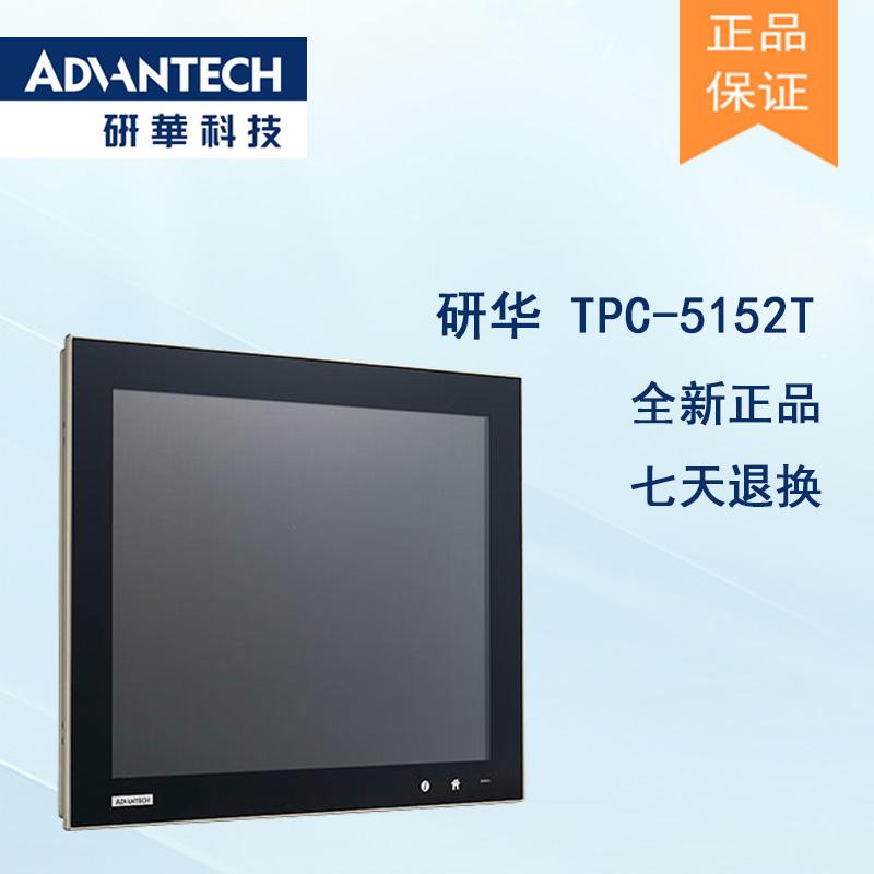 全新研华TPC-5152T 模组化15寸XGA液晶显示器多点触控工业平板电脑
