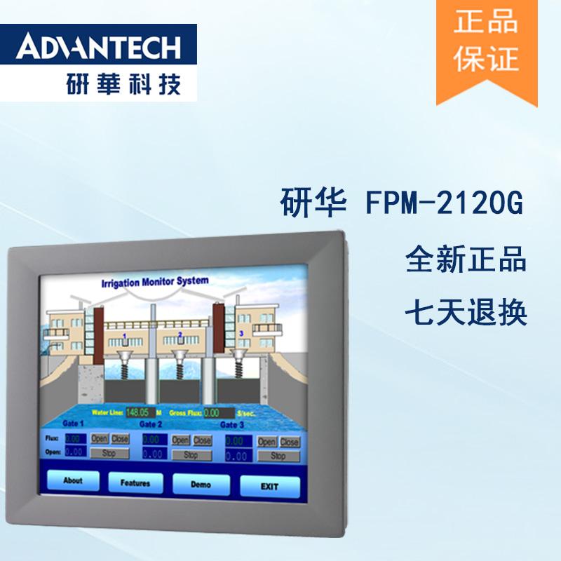 全新研华 工业等级平板显示器FPM系列 6寸工业显示器 FPM-2120G