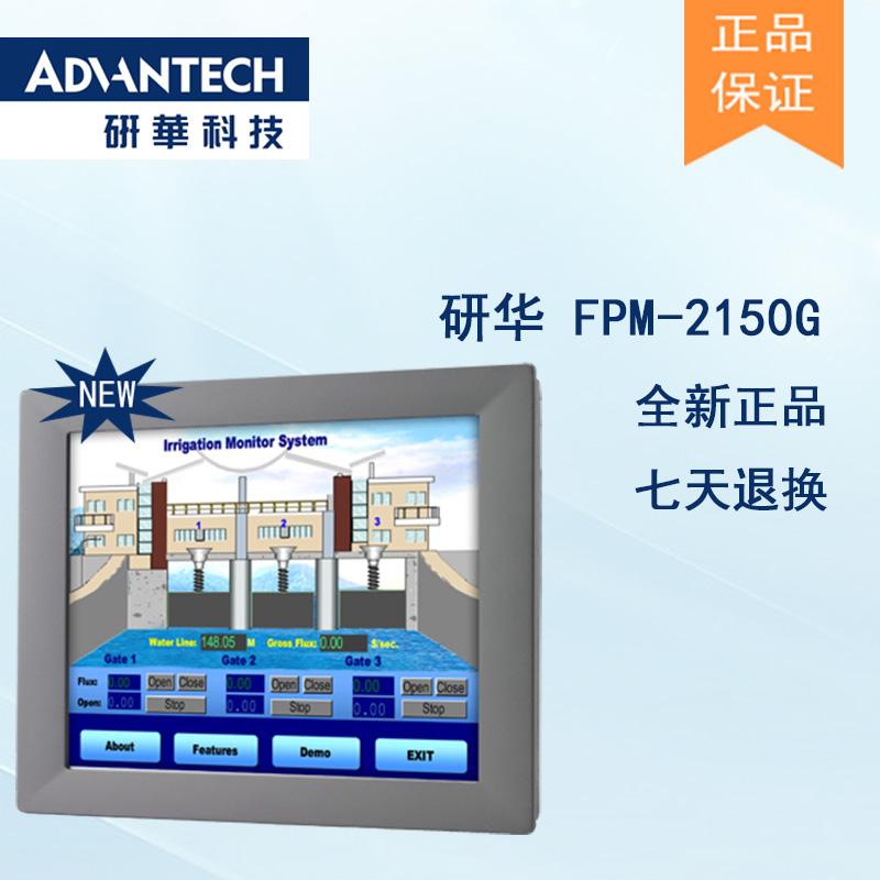 全新研华 工业等级平板显示器FPM系列 6寸工业显示器 FPM-2150G