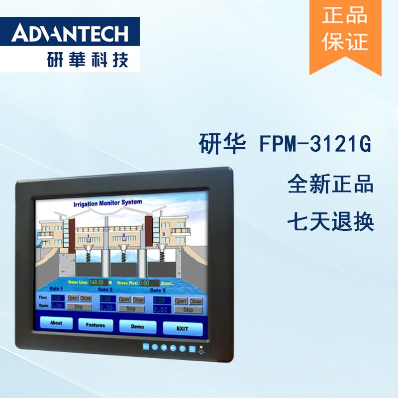 研华 工业等级平板显示器FPM系列 12.1寸工业显示器 FPM-3121G