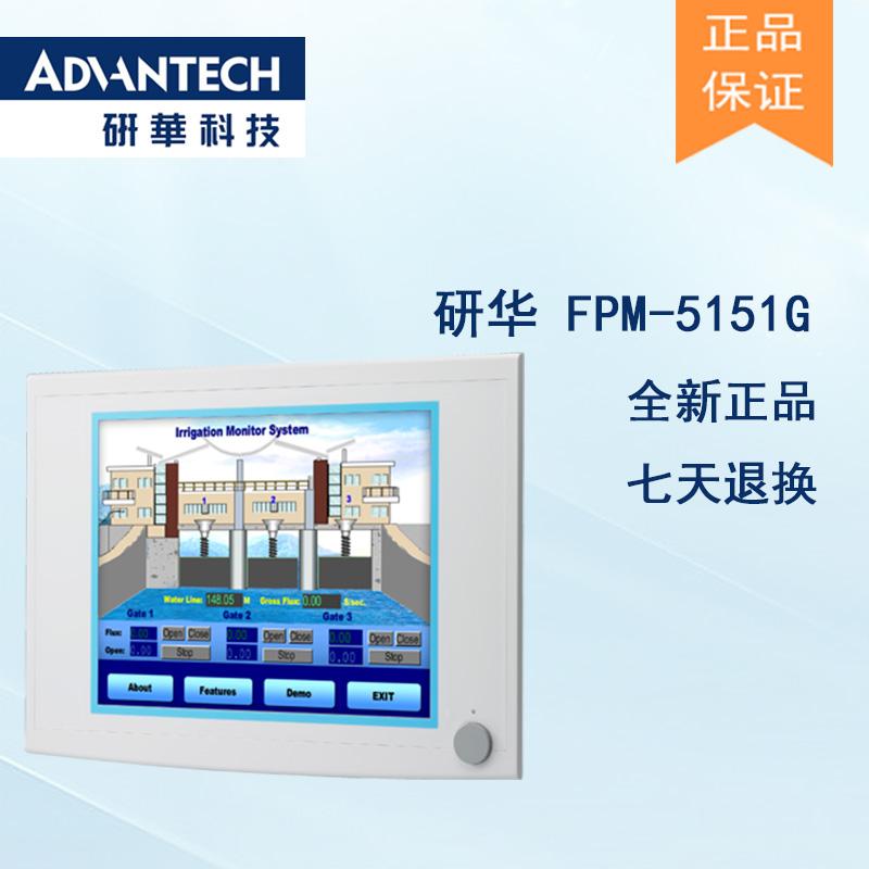 全新研华 工业等级平板显示器FPM系列 15寸工业显示器 FPM-5151G