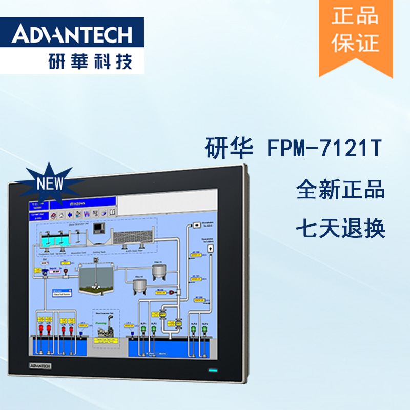 全新研华 工业等级平板显示器FPM系列 17寸工业显示器 FPM-7121T