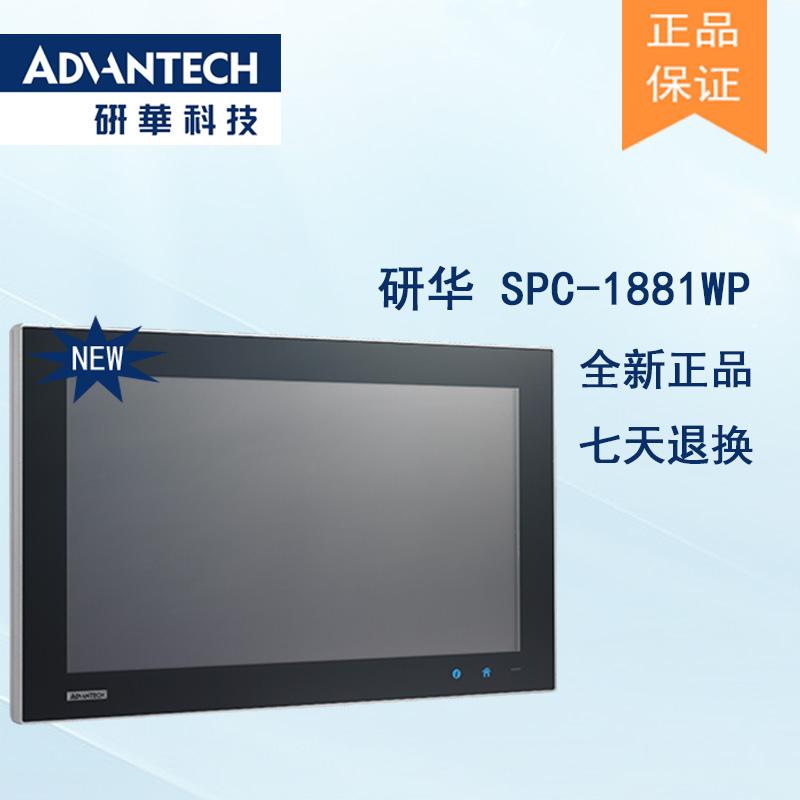 研华 C1D2/EN 50155认证 行业专用平板电脑及人机界面 SPC-1881WP
