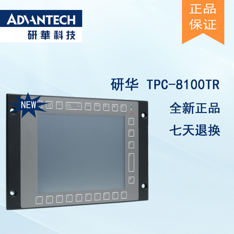 研华 C1D2/EN 50155认证 行业专用平板电脑及人机界面 TPC-8100TR