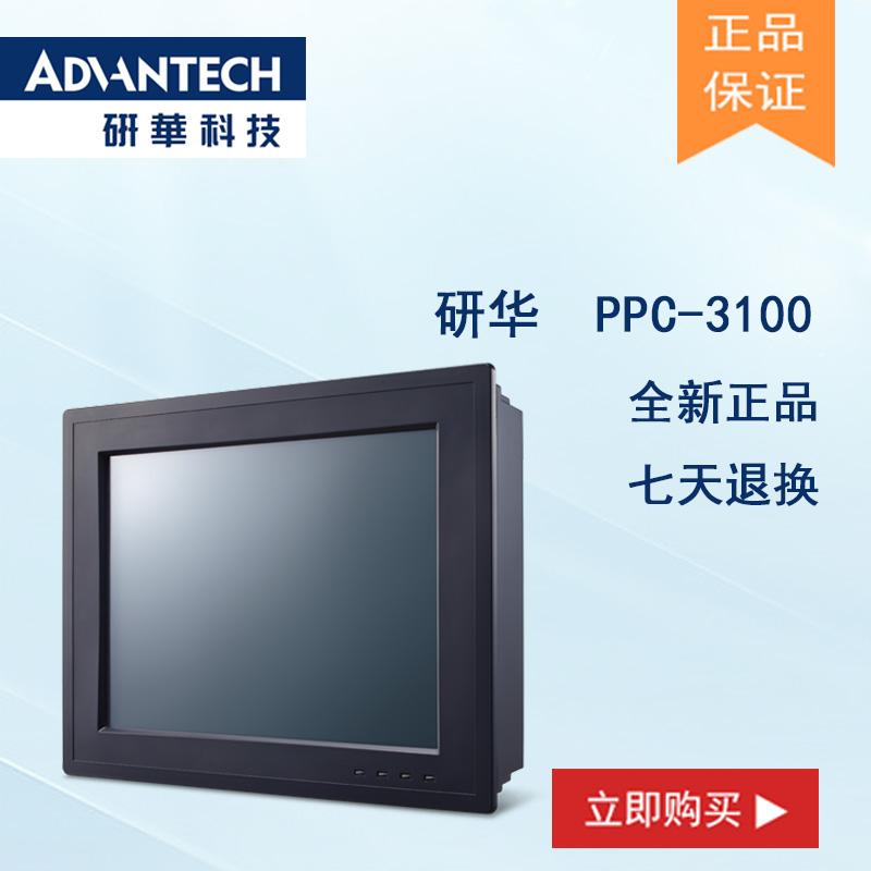 全新研华 嵌入式无风扇工业平板电脑 无噪音低功耗 PPC-3100