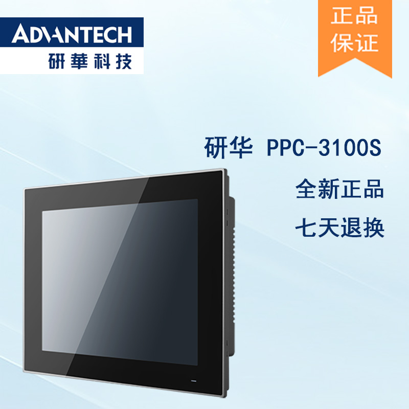 研华嵌入式无风扇工业平板电脑PPC-3100S