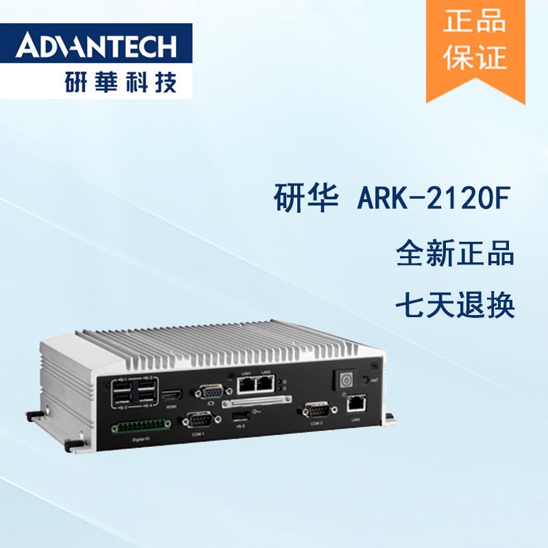 研华无风扇嵌入式工控机ARK-2120F
