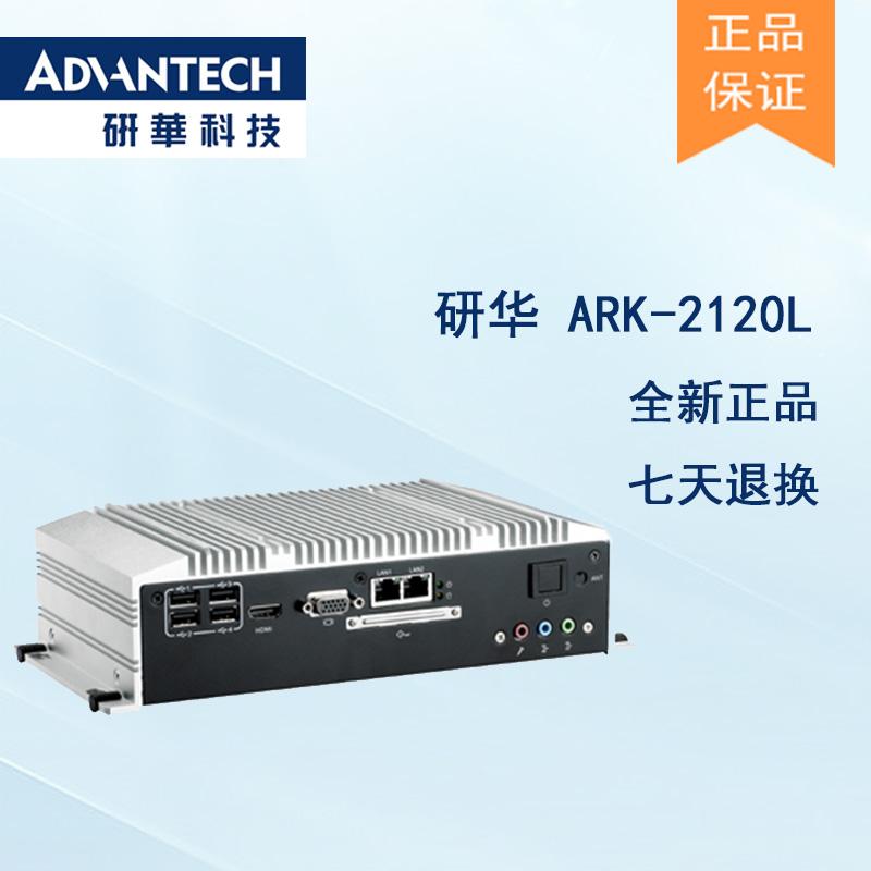 全新研华 无风扇嵌入式工控机 丰富IO ARK-2000系列 ARK-2120L