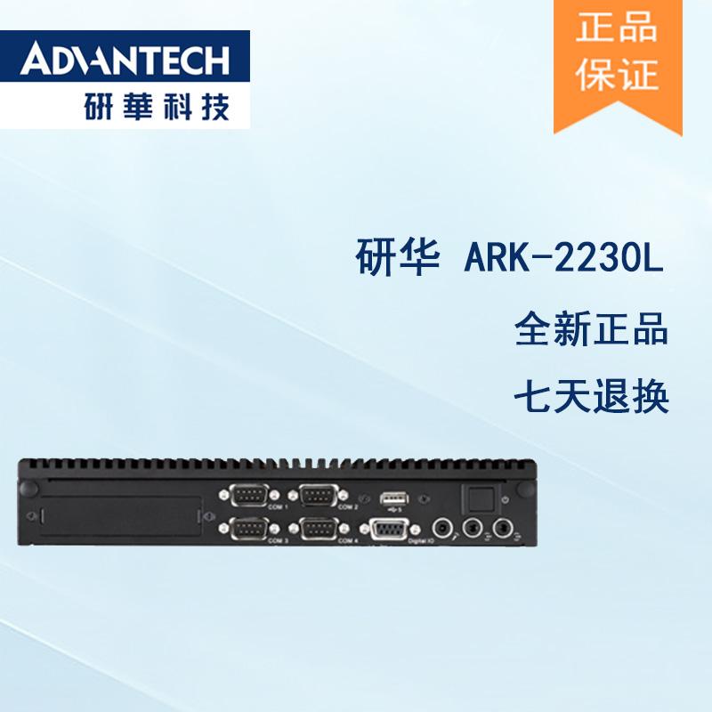 全新研华 无风扇嵌入式工控机 丰富IO ARK-2000系列 ARK-2230L