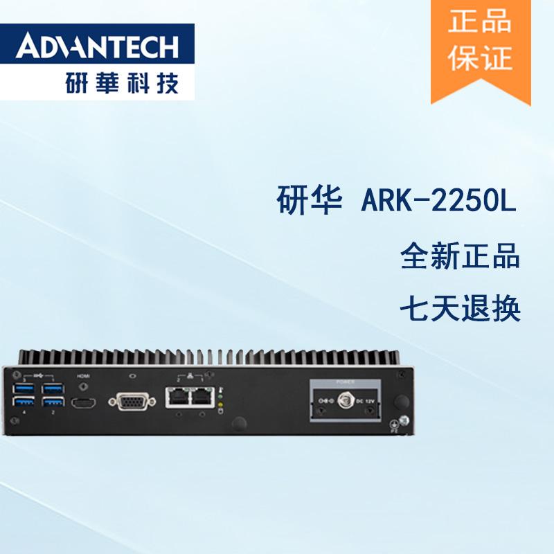 全新研华 无风扇嵌入式工控机 丰富IO ARK-2000系列 ARK-2250L