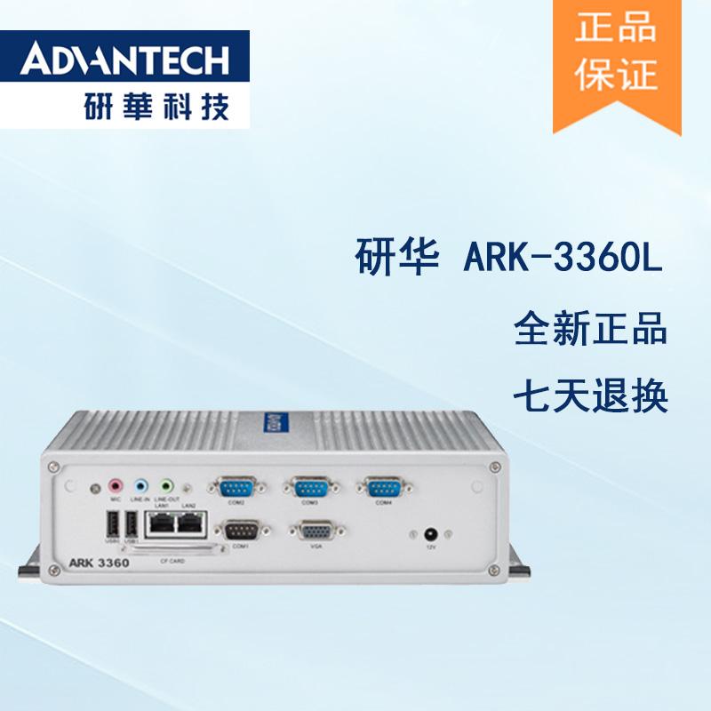 全新研华 无风扇嵌入式工控机 高性能ARK-3000系列 ARK-3360L