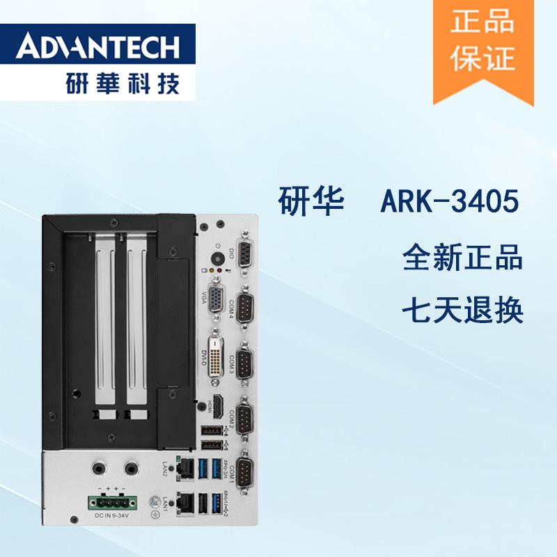 全新研华 无风扇嵌入式工控机 高性能ARK-3000系列 ARK-3405