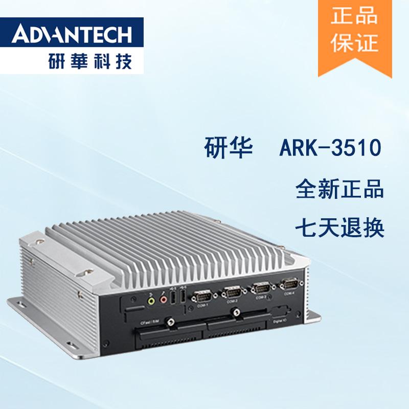 全新研华 无风扇嵌入式工控机 高性能ARK-3000系列 ARK-3510