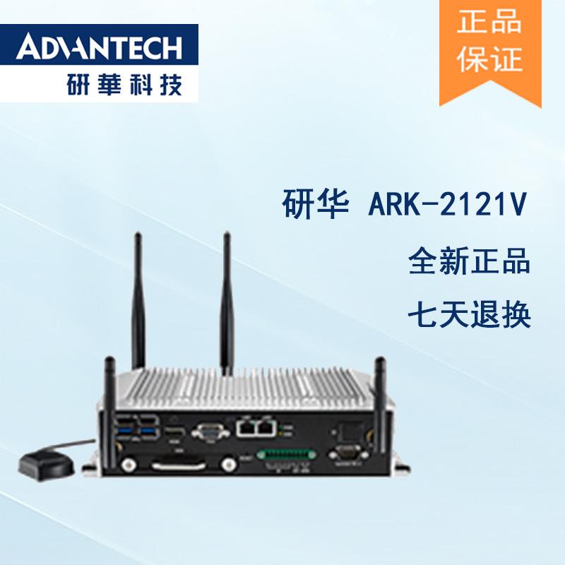 全新研华无风扇嵌入式工控机 车载应用 ARK-2121V