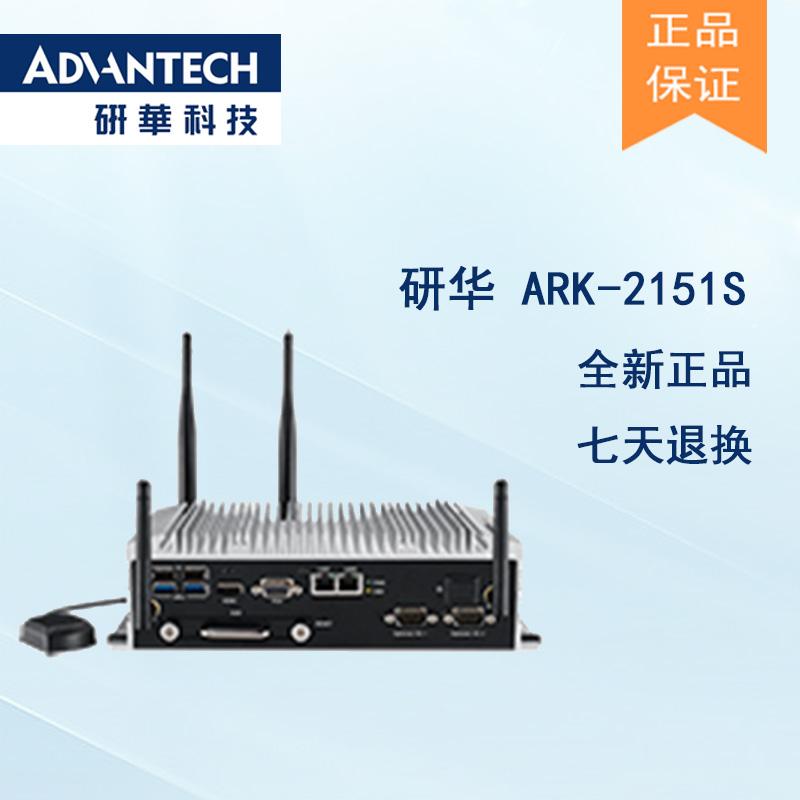 全新研华无风扇嵌入式工控机 车载应用 ARK-2151S