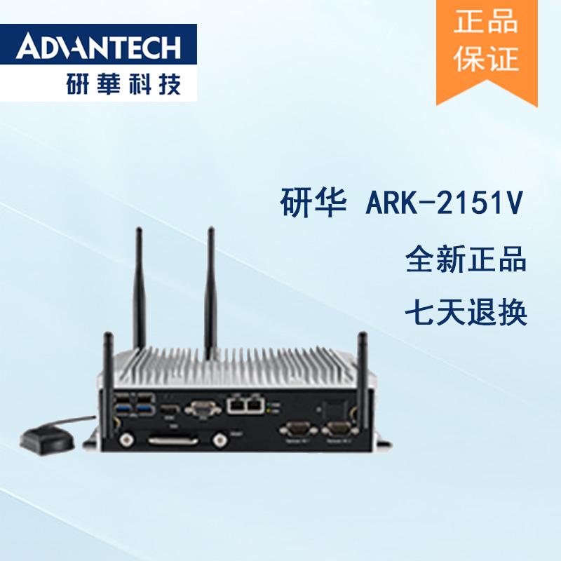 全新研华无风扇嵌入式工控机 车载应用 ARK-2151V
