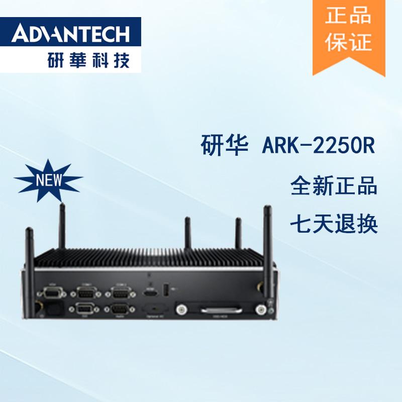 全新研华无风扇嵌入式工控机 车载应用 ARK-2250R