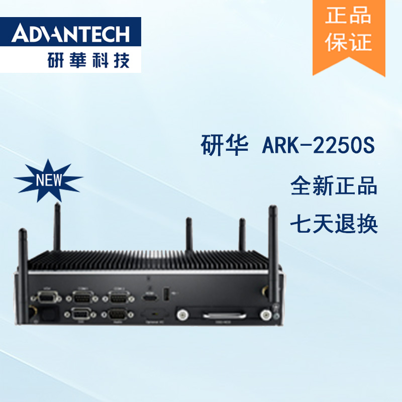 全新研华无风扇嵌入式工控机 车载应用 ARK-2250S