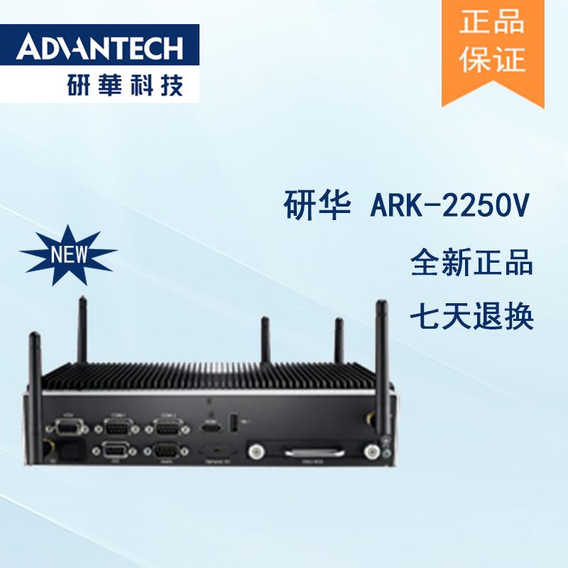 全新研华无风扇嵌入式工控机 车载应用 ARK-2250V