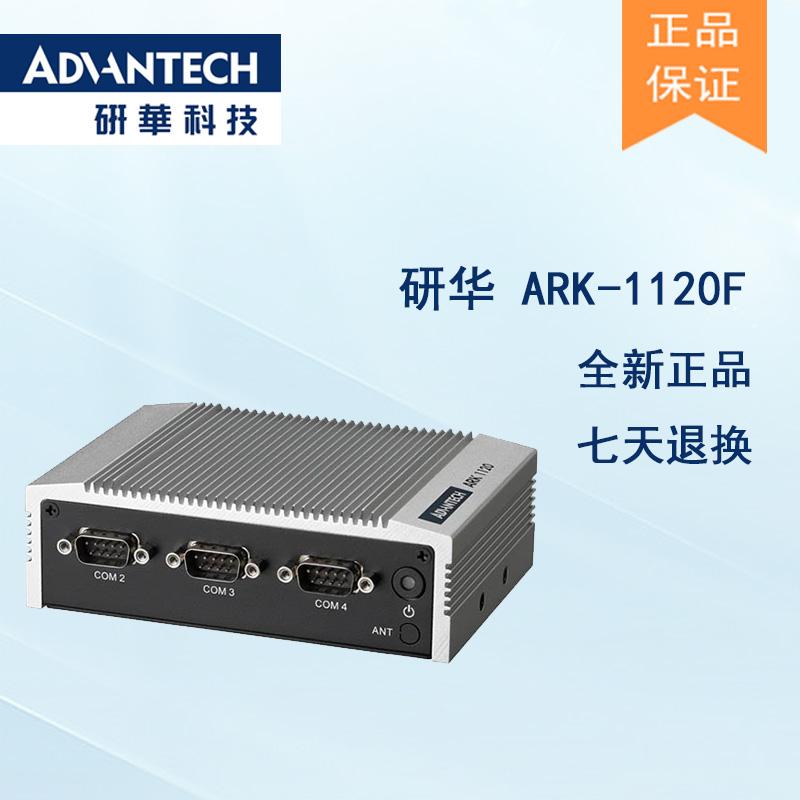 全新研华 无风扇嵌入式工控机 超紧凑ARK-1000系列 ARK-1120F