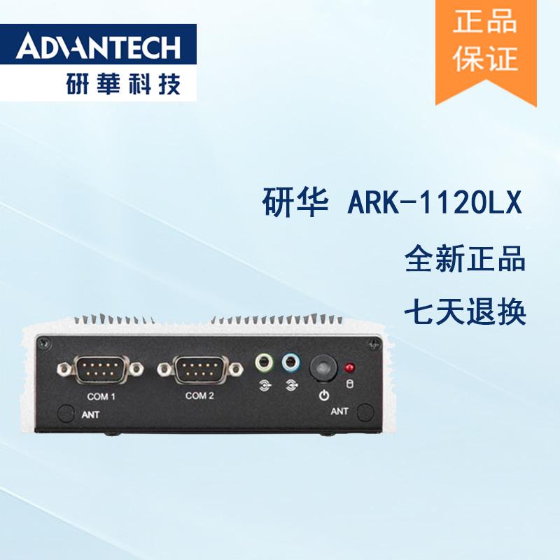全新研华 无风扇嵌入式工控机 超紧凑ARK-1000系列 ARK-1120LX