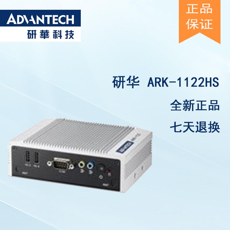 全新研华 无风扇嵌入式工控机 超紧凑ARK-1000系列 ARK-1122HS