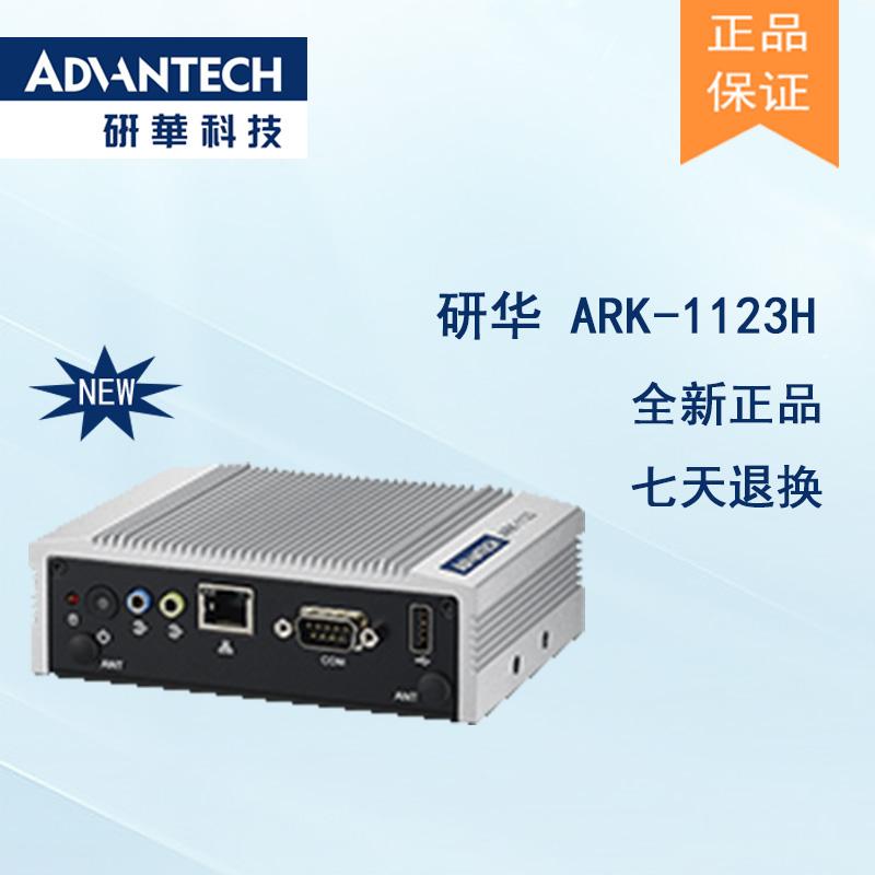 全新研华 无风扇嵌入式工控机 超紧凑ARK-1000系列 ARK-1123H
