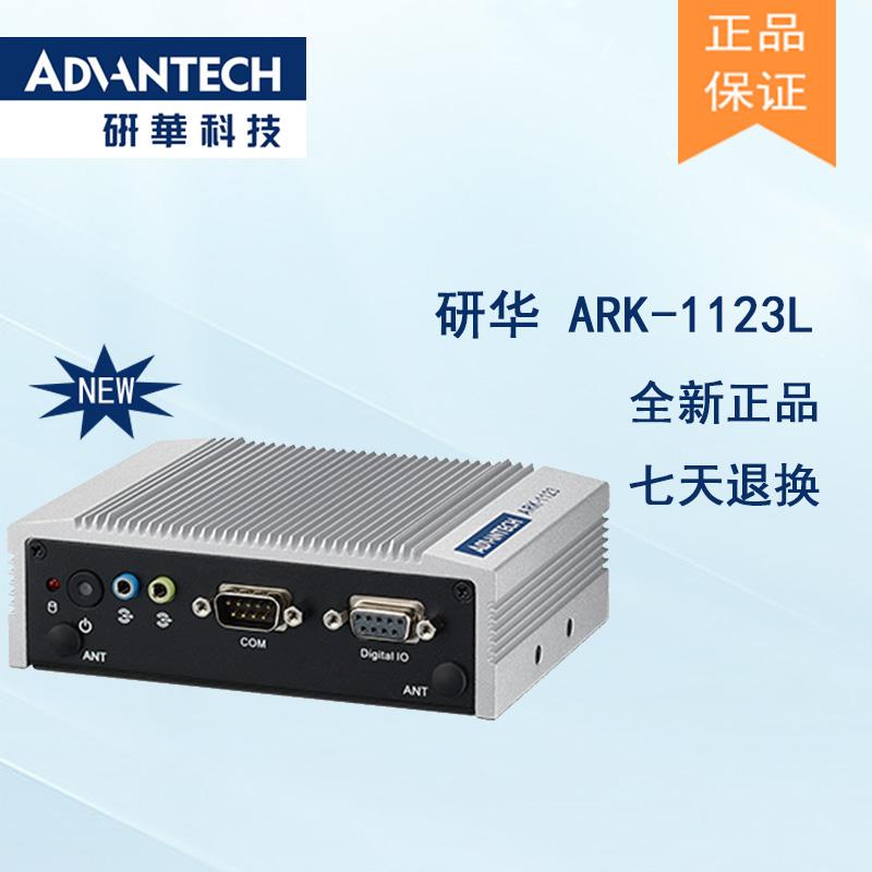 全新研华 无风扇嵌入式工控机 超紧凑ARK-1000系列 ARK-1123L