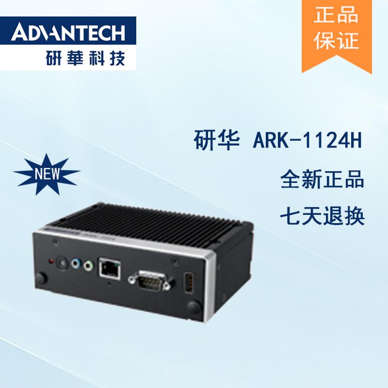 全新研华 无风扇嵌入式工控机 超紧凑ARK-1000系列 ARK-1124H