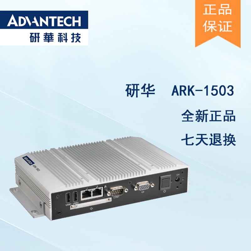 全新研华 无风扇嵌入式工控机 超紧凑ARK-1000系列 ARK-1503
