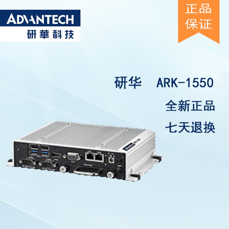 全新研华 无风扇嵌入式工控机 超紧凑ARK-1000系列 ARK-1550