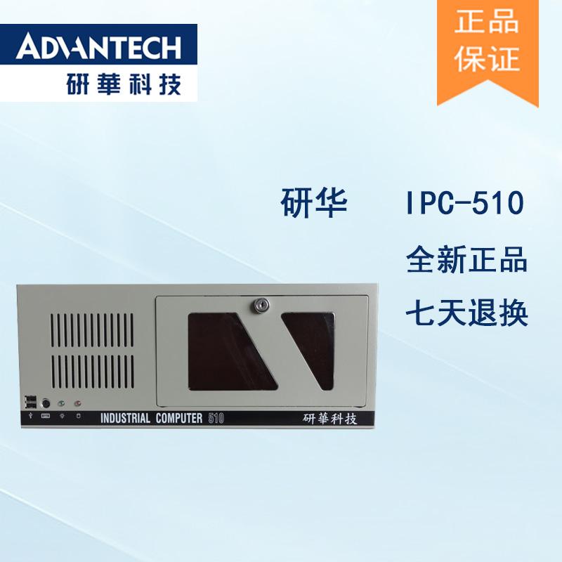 研华原装机IPC-510大量现货全国联保