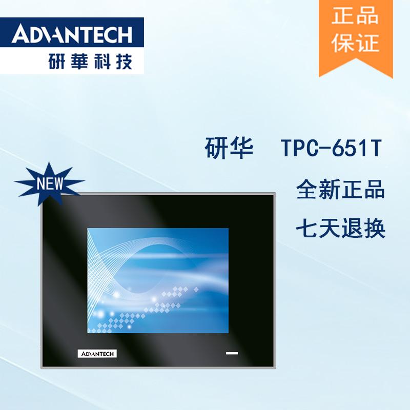 研华TPC-651T 5.7寸/6.5寸 TFT 液晶显示器瘦客户端工业平板电脑