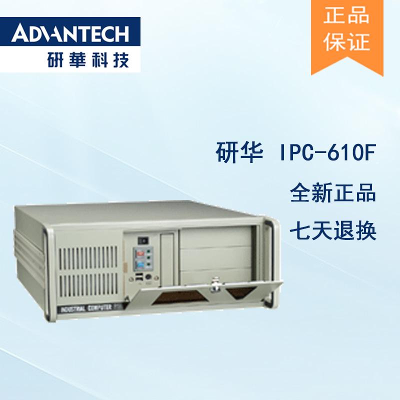 全新研华IPC-610F 工控机全国联保质保两年现货