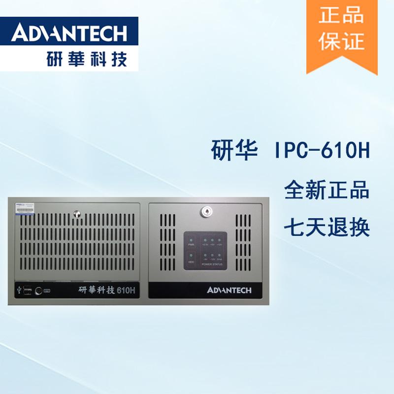 研华 IPC-610H 4U上架式机箱,支持LED指示 & 声音警报通知