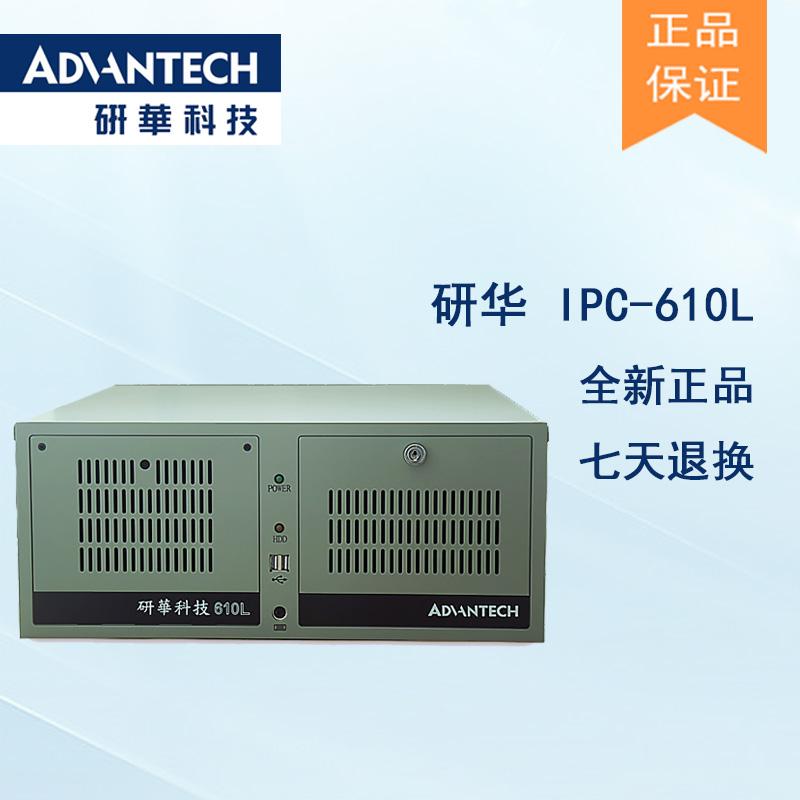 研华 IPC-610L 4U 15槽上架式机箱,支持前部可访问风扇