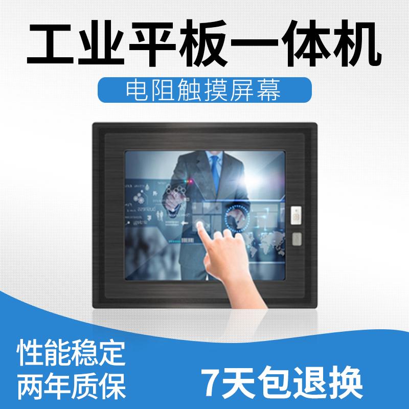 15寸工业平板 J1900 4G+120G 6串口 双网口 嵌入式工业一体机