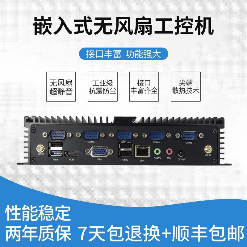 华普信四核无风扇微型电脑HTPC办公家用台式迷你主机多串口多网口工控机
