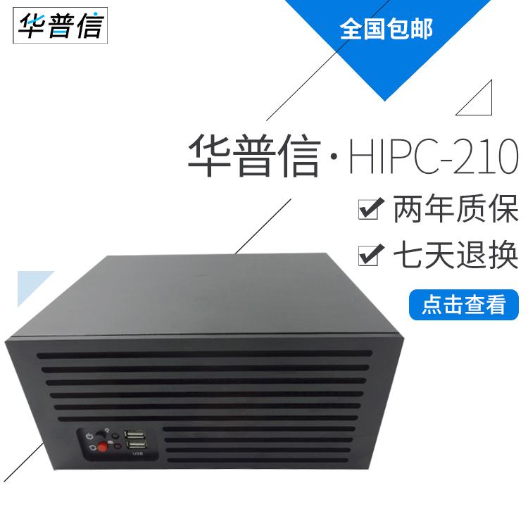 华普信HIPC-210工控机