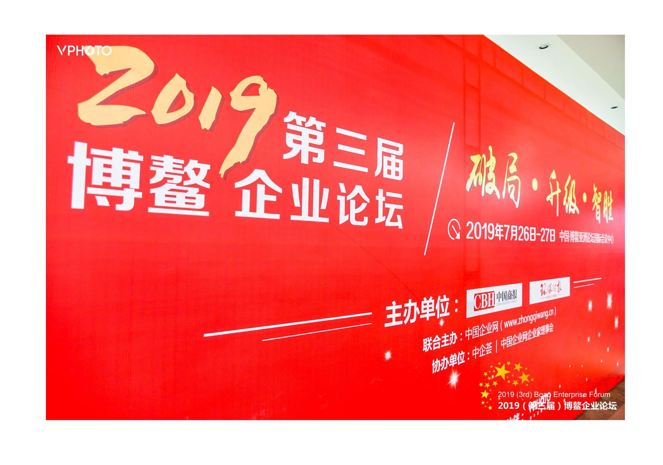 (2019年7月)际嘉传媒获中国文化产业创新品牌及中国文化产业创新人物二项大奖