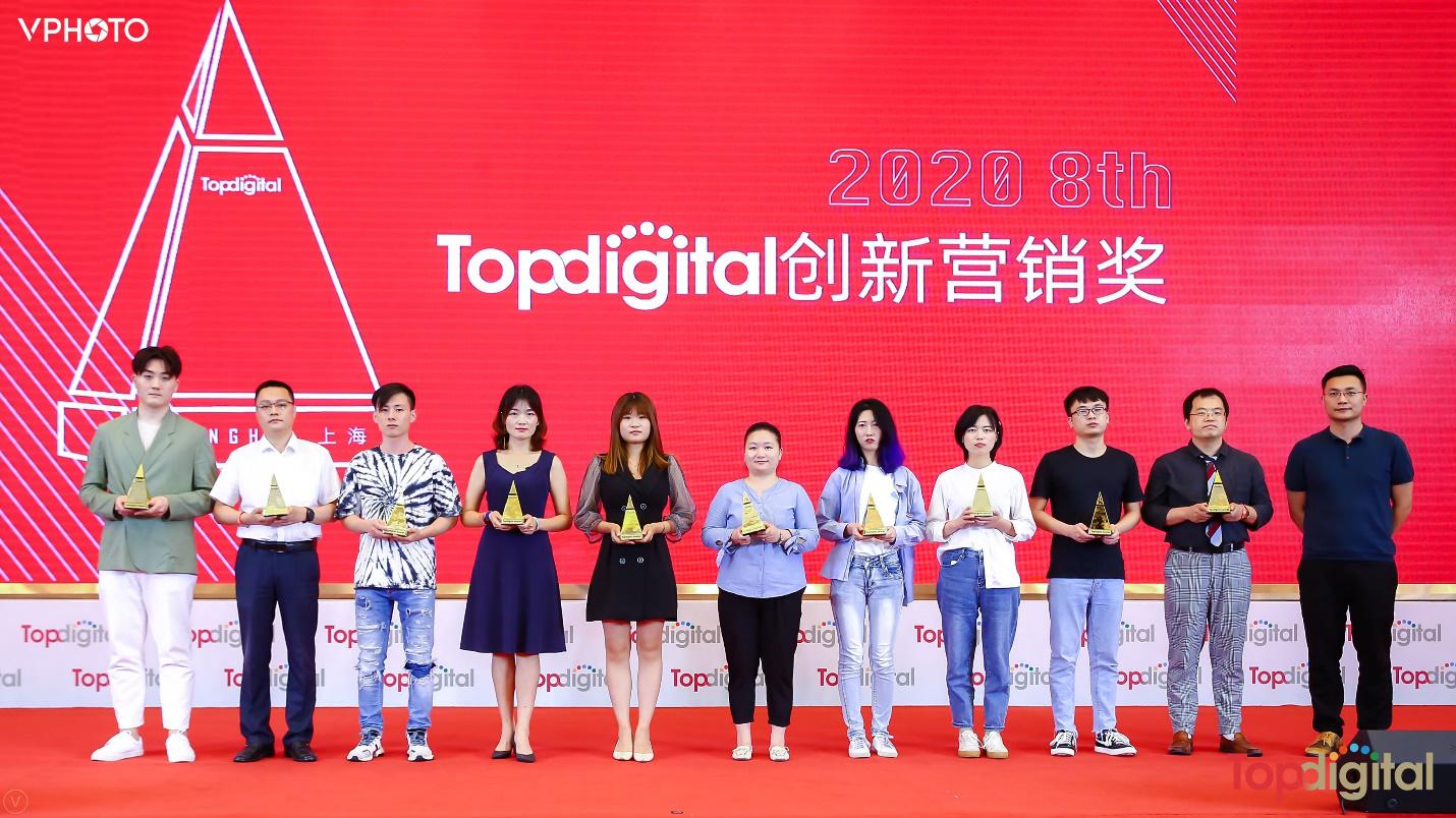际嘉传媒喜获第八届Topdigital创新营销专项奖