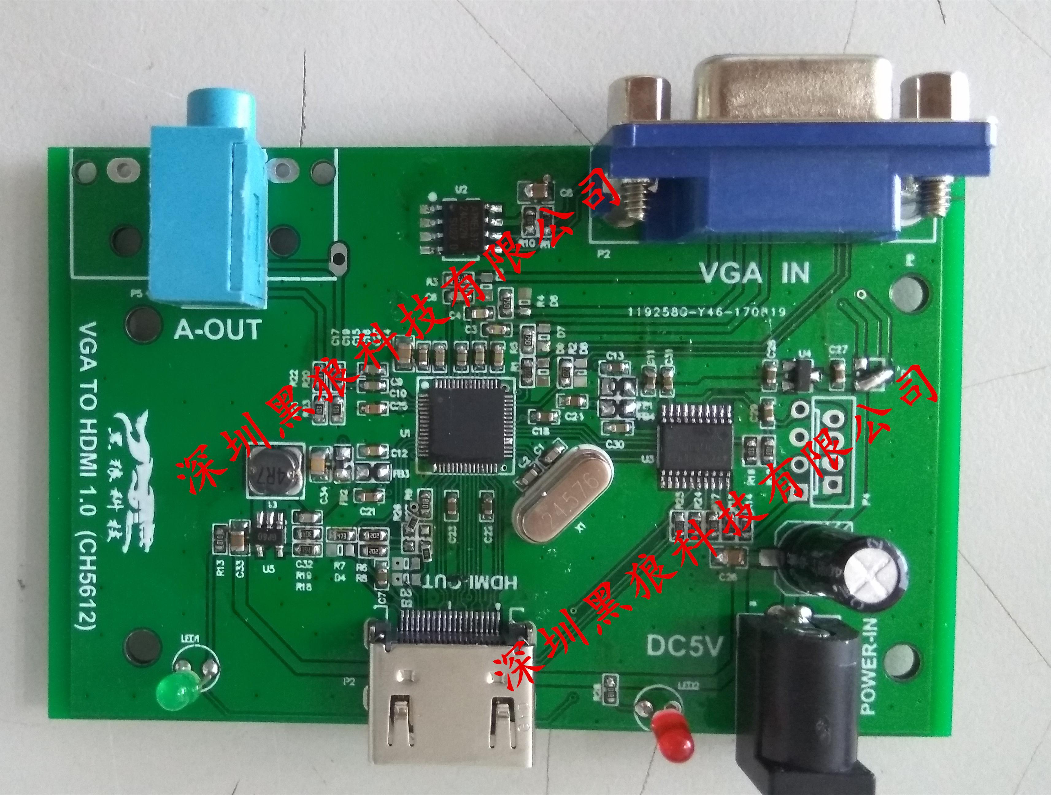 自主研發CH5612  VGA 轉HDMI 方案