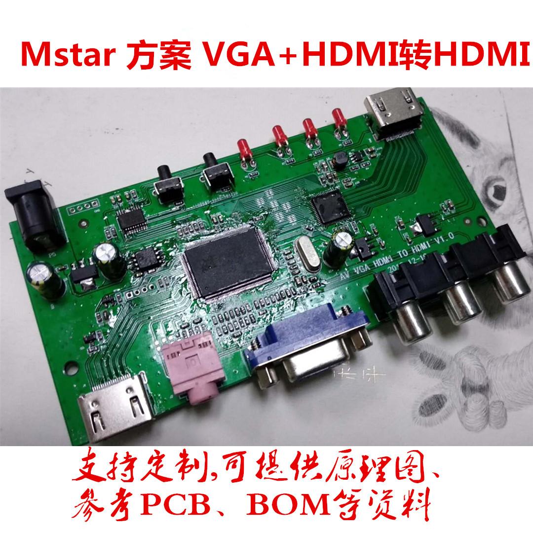 AV转HDMI 方案 mstar 182方案