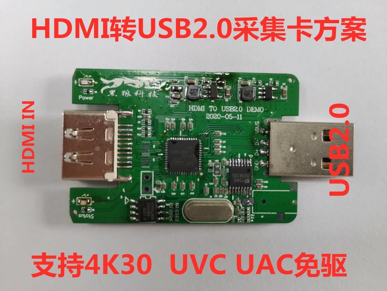 HDMI转USB2.0 转换方案 HDMI转USB方案