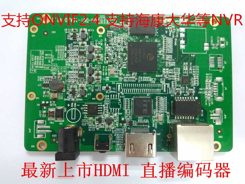 H264 HDMI編碼器 直播編碼器主闆 PCBA 支持ONVIF2.4