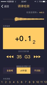 钢琴校音器App